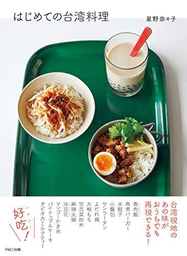 はじめての台湾料理