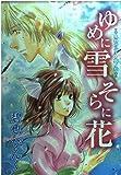 ゆめに雪そらに花 ─ 鬼外カルテ (10) (ウィングス・コミックス)