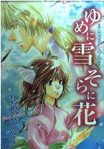 ゆめに雪そらに花 ─ 鬼外カルテ (10) (ウィングス・コミックス)の詳細を見る