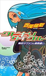 クビキリサイクル 青色サヴァンと戯言遣い (講談社文庫)