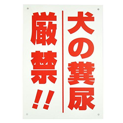 犬の糞尿厳禁 注意書きパネル看板 幅20cm×高さ30cm 大きな文字でわかりやすい
