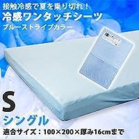 冷感ワンタッチシーツ(シングルサイズ) ストライプブルー