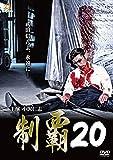 制覇20[DVD]
