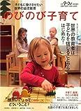 『のびのび子育て』 月刊クーヨン2008年 09月号増刊 [雑誌] 画像