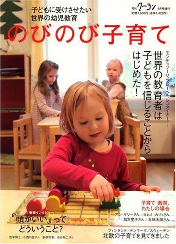 『のびのび子育て』 月刊クーヨン2008年 09月号増刊 [雑誌]の詳細を見る