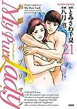 My Pure Lady : 21 (アクションコミックス)