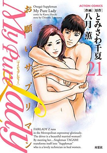お願いサプリマン 第01-21巻 [My Pure Lady vol 01-21]