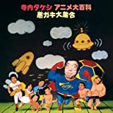 寺内タケシ アニメ大百科-悪ガキ大集合