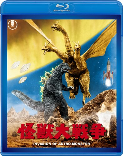 怪獣大戦争 【60周年記念版】 [Blu-ray]の詳細を見る