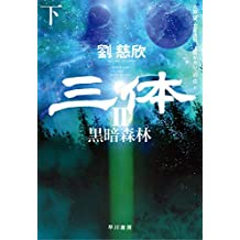 三体Ⅱ 黒暗森林(下)