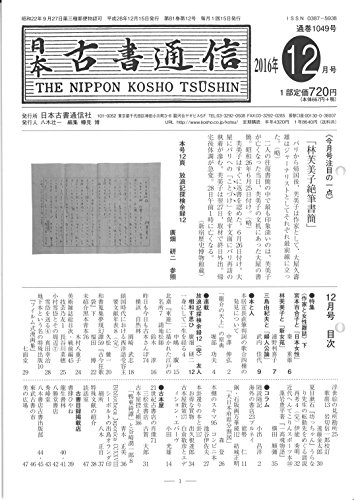 日本古書通信81巻12号(2016年12月号)の詳細を見る