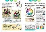 人気ガーデナー 83の寄せ植え―17人の人気ガーデナーが提案する季節の寄せ植えコーディネート (Musashi Mook) 画像