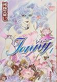 ジェニー 第1巻 (白泉社文庫 か 2-32)
