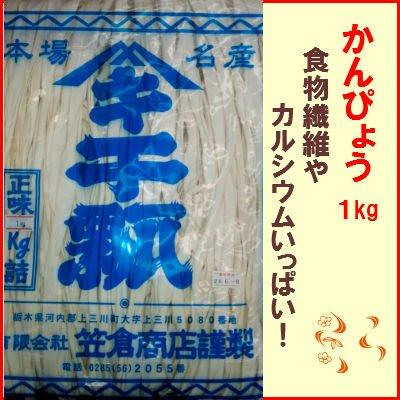 笠倉 かんぴょう 干瓢 1Kg×1袋 業務用