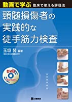 動画で学ぶ臨床で使える評価法 頸髄損傷者の実践的な徒手筋力検査(DVD付)