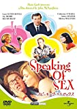 スピーキング・オブ・セックス[DVD]