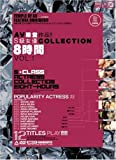 AV殿堂作品!!S級女優COLLECTION8時間 VOL.1 [DVD]