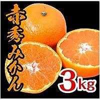 みかん 和歌山県産 赤秀みかん 完熟 送料無料 産地直送 甘い 選別済 (3kg) ※お歳暮 のし対応可能