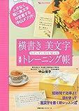 横書き美文字  なぞらずに形を覚える  速習トレーニング帳 (主婦の友ヒットシリーズ)