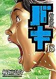 新装版 バキ 18 (少年チャンピオン・コミックス エクストラ)
