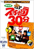 スチャダラ30分 [DVD]