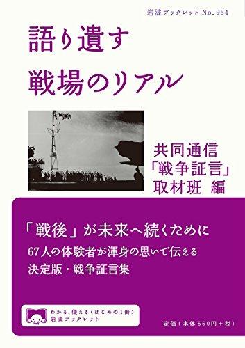 語り遺す 戦場のリアル (岩波ブックレット)の詳細を見る
