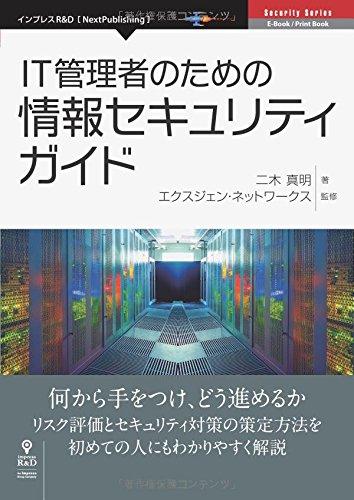 [画像:IT管理者のための情報セキュリティガイド (NextPublishing)]