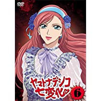 ヤマトナデシコ七変化 6 [DVD]