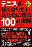 テニスが強くなりたいあなたに贈る100の法則 (LEVEL UP BOOK) [単行本] / 大島 伸洋 (著); 実業之日本社 (刊)