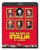 【早期購入特典あり】スターリンの葬送狂騒曲 (プレス付) [Blu-ray]