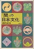 「間」の日本文化