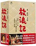 放浪記 DVD-BOX[DVD]