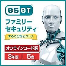ESET ファミリー セキュリティ まるごと安心パック |5台 3年版|ダウンロード版