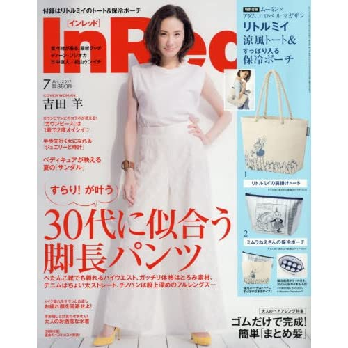 In Red(インレッド) 2017年 7 月号
