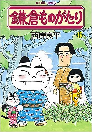西岸良平著『鎌倉ものがたり』最新35巻