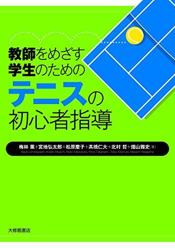 教師をめざす学生のためのテニスの初心者指導