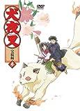 犬夜叉 完結編3 [DVD]