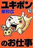 ユキポンのお仕事(9) (ヤングマガジンコミックス)