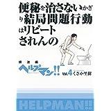 ヘルプマン! ! Vol.4