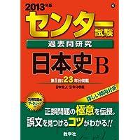 センター試験過去問研究 日本史B (2013年版 センター赤本シリーズ)