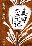 真田太平記(三)上田攻め(新潮文庫)