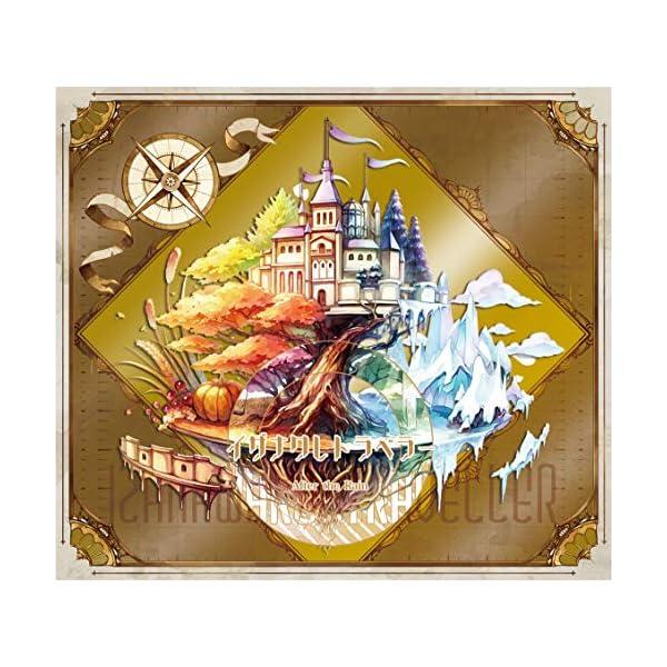 【Amazon.co.jp限定】イザナワレトラベ...の商品画像