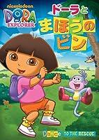 ドーラとまほうのビン [DVD]