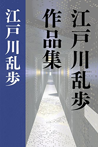 江戸川乱歩 作品集 決定版 全120作品+11 (インクナブラPD)