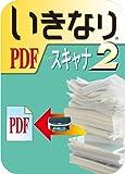 いきなりPDF from スキャナ 2|ダウンロード版