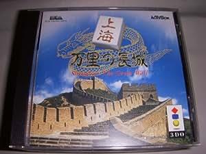 上海 万里の長城 【3DO】