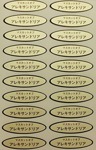 緑ぶどう品種金シール 49×14mm 楕円形 500枚 (20枚×25シート) (マスカットオブアレキサンドリア)