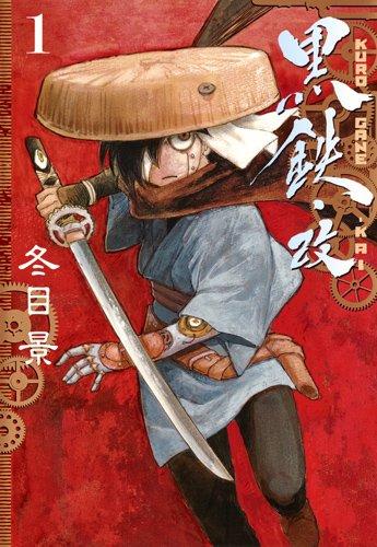 黒鉄・改 KUROGANE-KAI 1