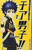 チア男子!! ─GO BREAKERS─ 2 (ジャンプコミックス)