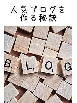 [今野 洋平]の人気ブログを作る秘訣